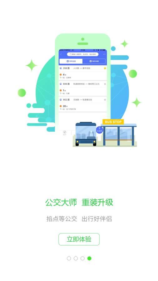 重庆城截图3