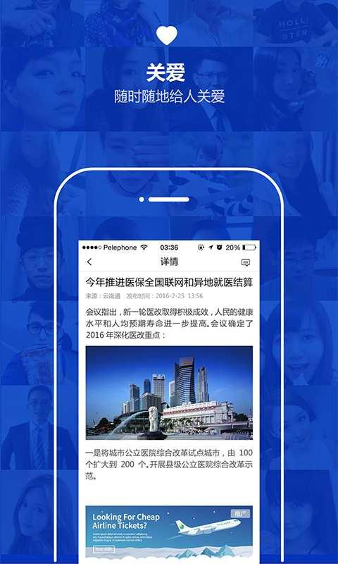 云南通·玉溪市截图2