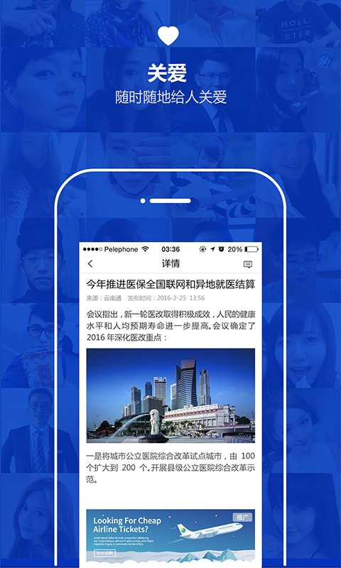 云南通·临沧市截图2