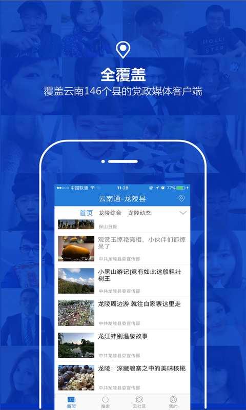 云南通·龙陵县截图0