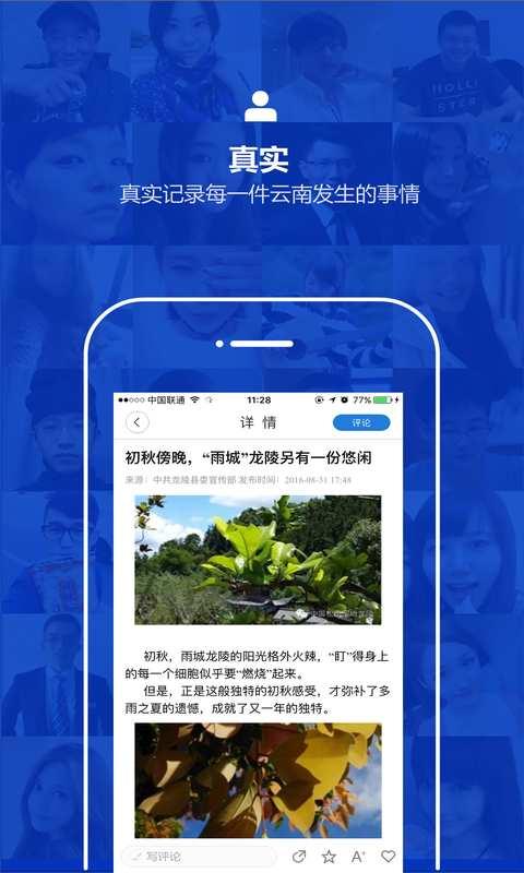 云南通·龙陵县截图1