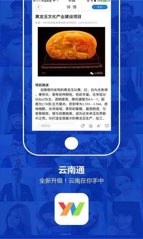 云南通·龙陵县截图4