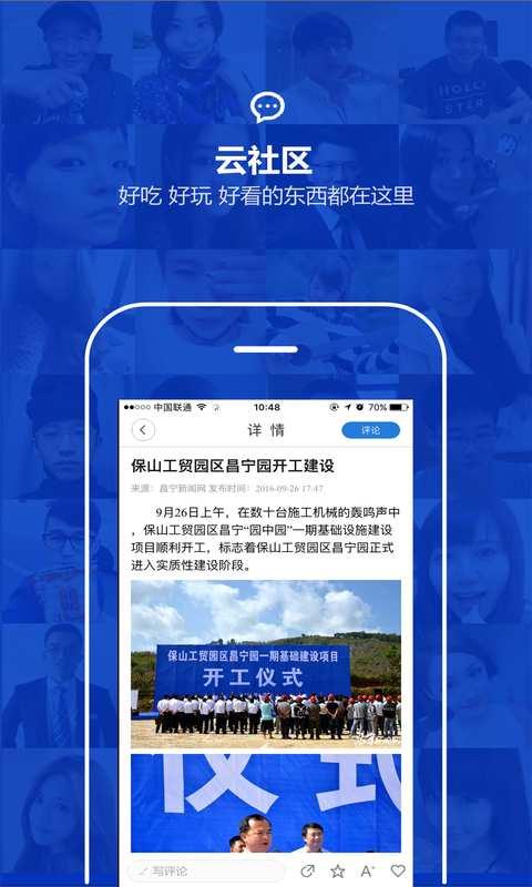 云南通·昌宁县截图2