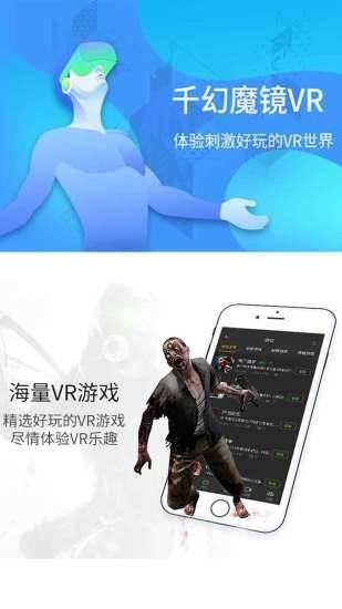 千幻魔镜VR截图2