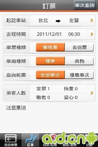 台湾高铁T Express手机快速订票通关服务