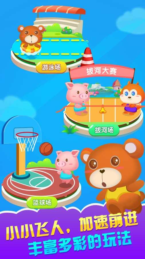 儿童游戏体育运动