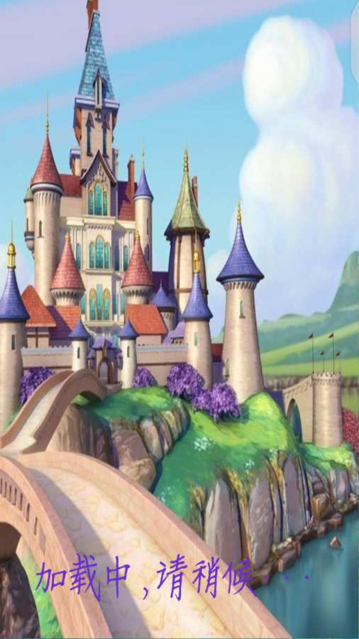 迷你故事城堡世界截图1