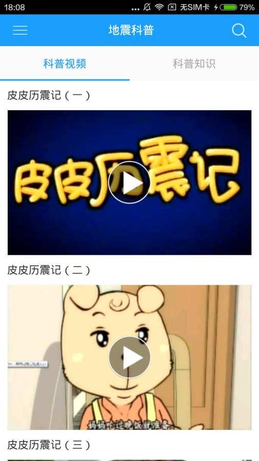 江苏防震减灾截图4