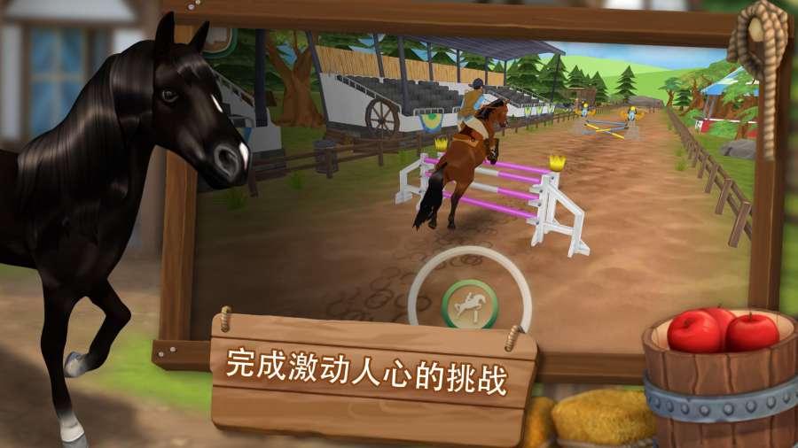 马匹旅馆 高级版截图1