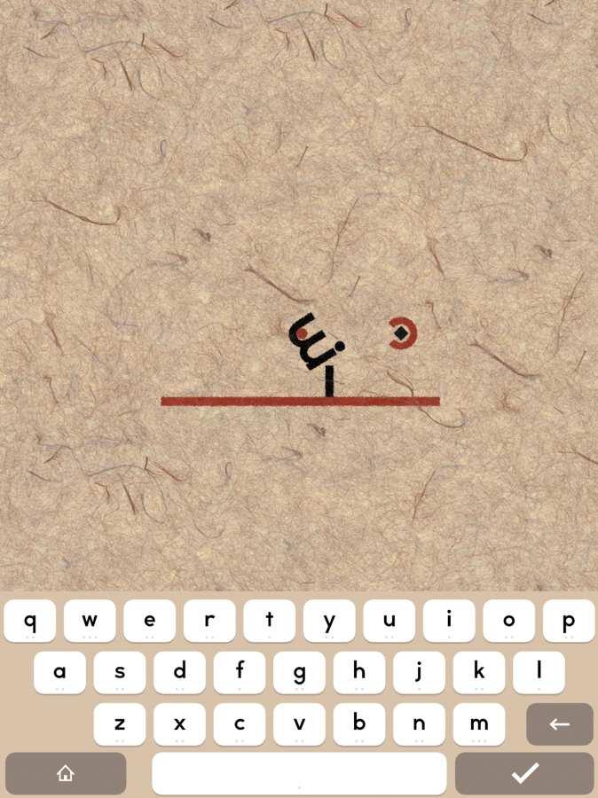 文字谜题截图1