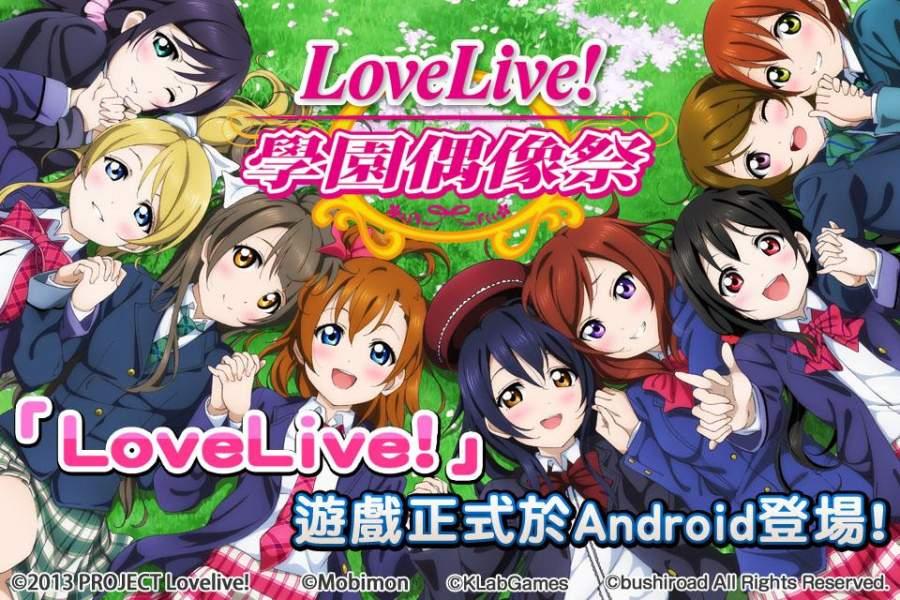 Love Live! 学园偶像祭 台服版截图0