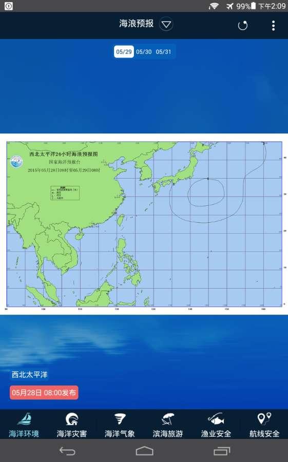 海洋预报台截图1