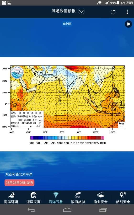 海洋预报台截图2