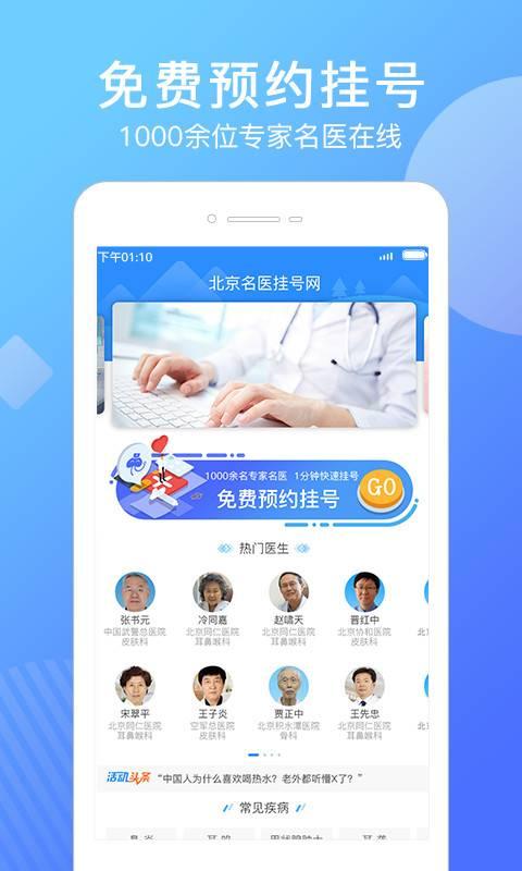 北京名医挂号网-114