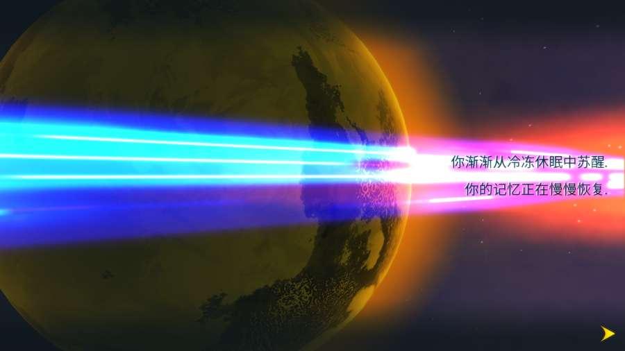 包围太阳系截图1