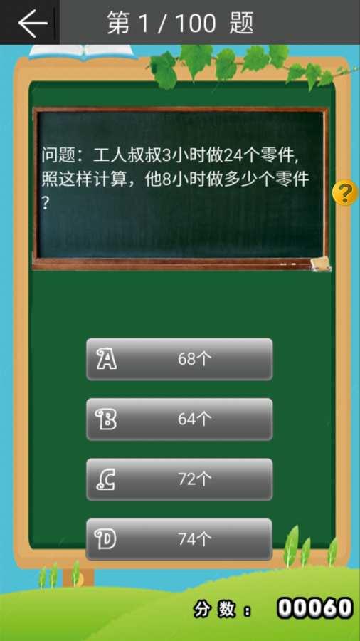 小学数学四年级下截图3