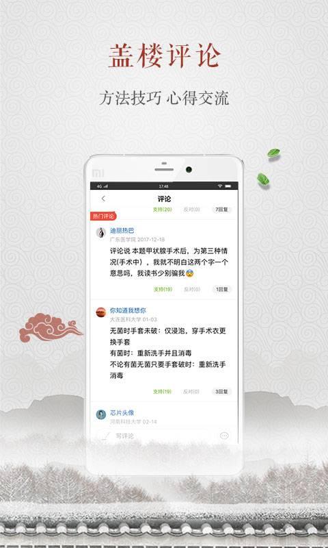 中医考研-医考帮截图3