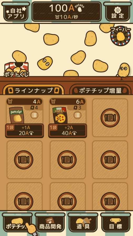薯片厨房截图2