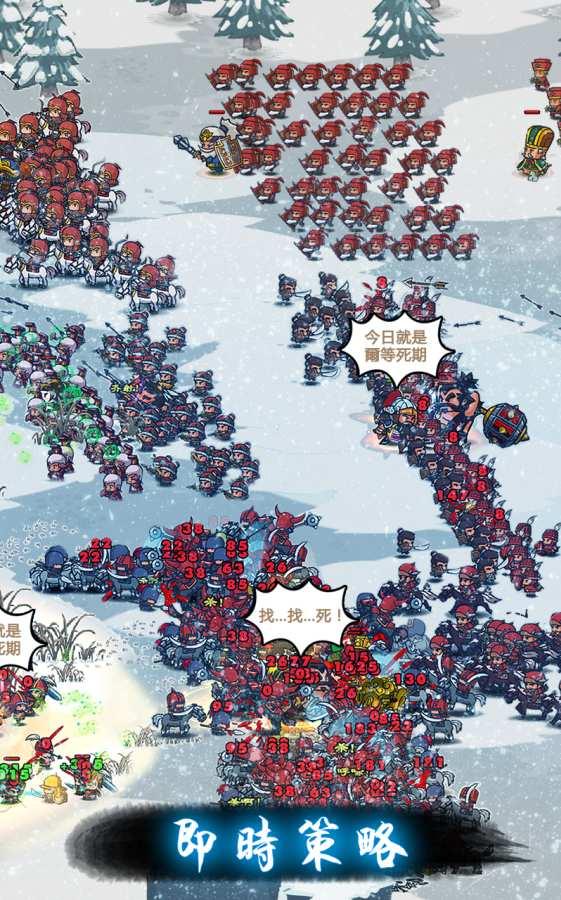 小小军团:合战三国截图3