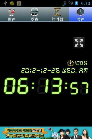闹钟秒表计时器截图0