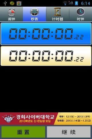 闹钟秒表计时器截图2