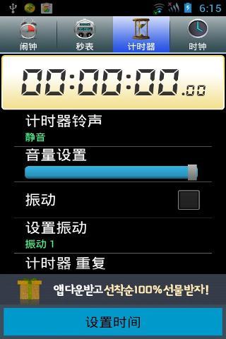 闹钟秒表计时器截图3