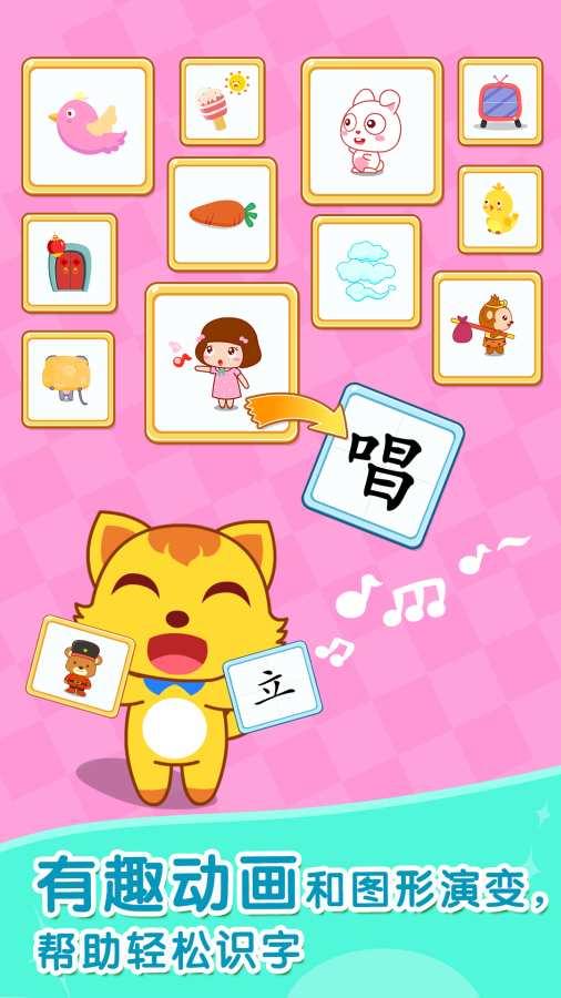 猫小帅学汉字截图1