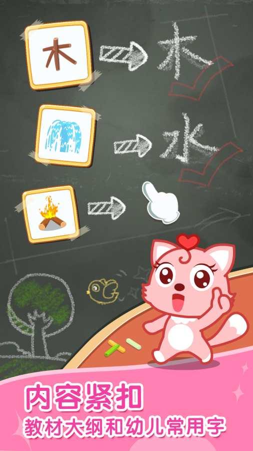 猫小帅学汉字截图3