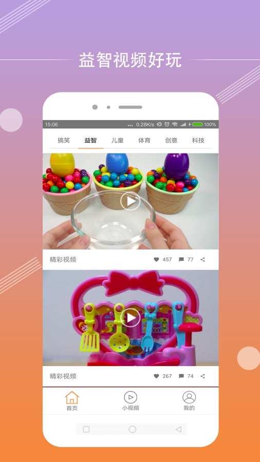 菠萝视频截图2
