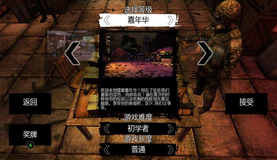 杀戮空间:灾难截图3