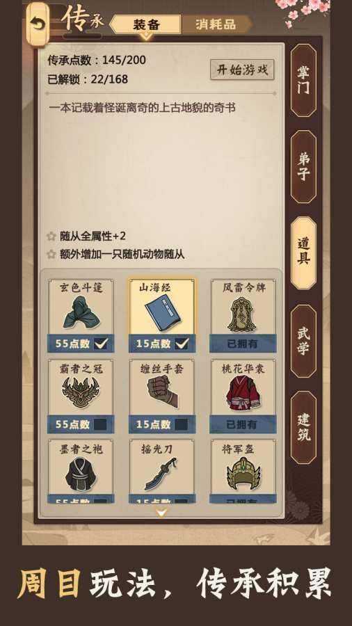 老江湖截图1