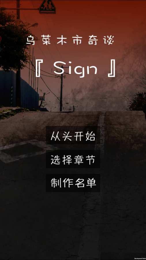 乌菜木市奇谭SIGN截图3