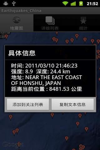 中国附近的地震