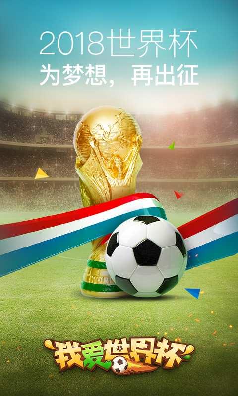 我爱世界杯截图2
