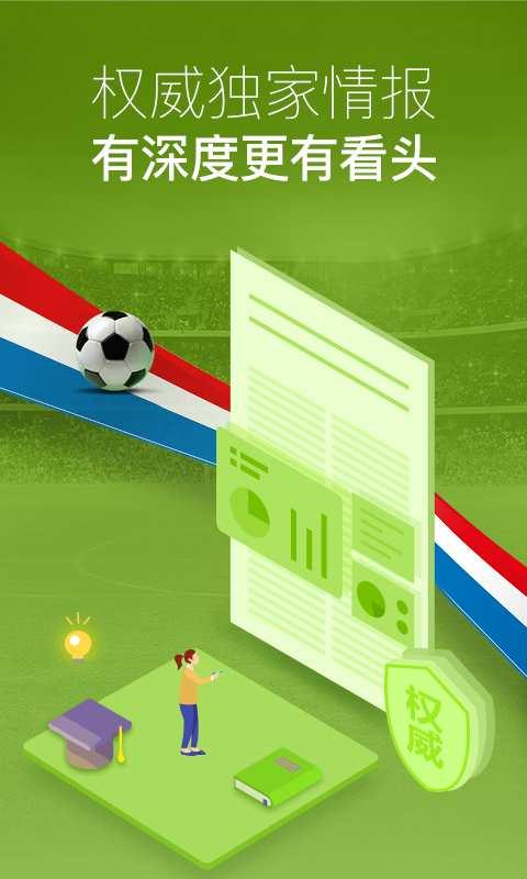 我爱世界杯截图3