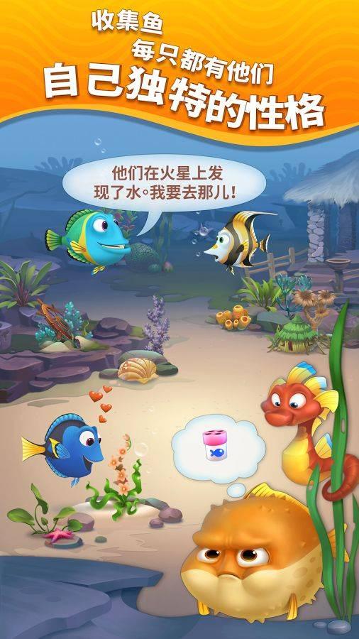 梦幻水族箱:深海历险截图1