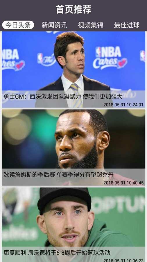 NBA赛事资讯