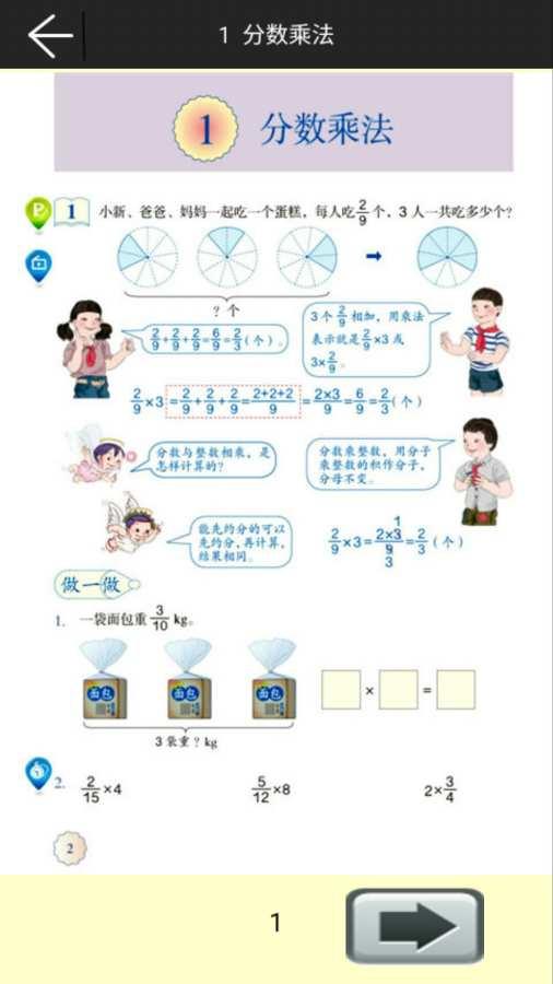 小学数学六年级上截图2