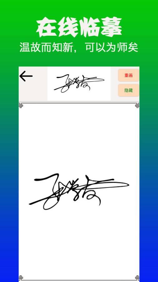 明星艺术签名设计截图2