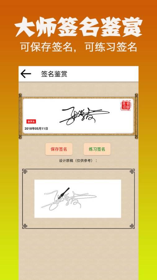 明星艺术签名设计截图3