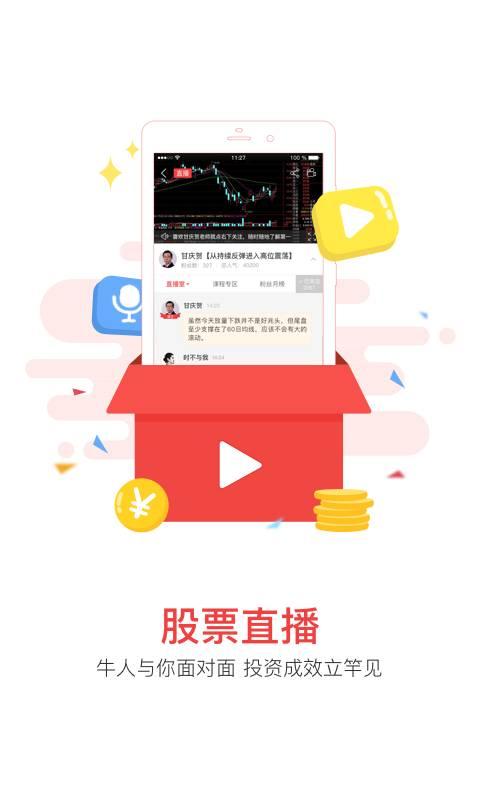 淘股王炒股票