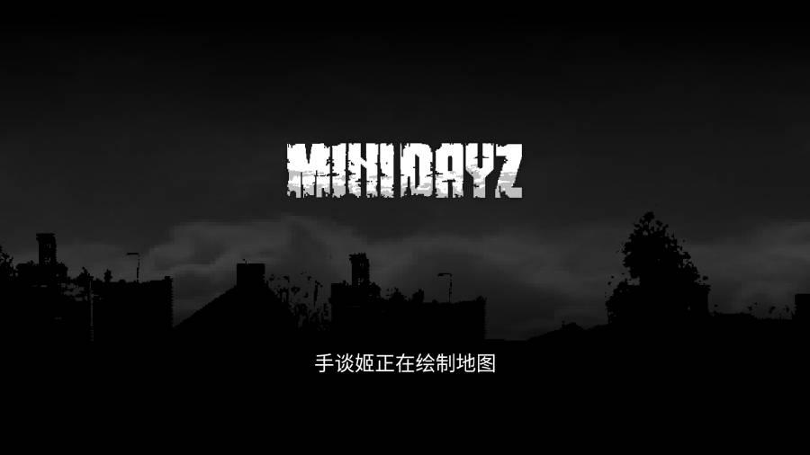 迷你DayZ截图0