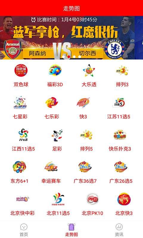 北京赛车截图1