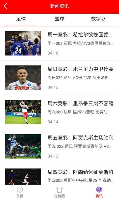 北京赛车截图3
