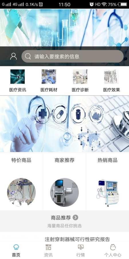河北医疗器械网
