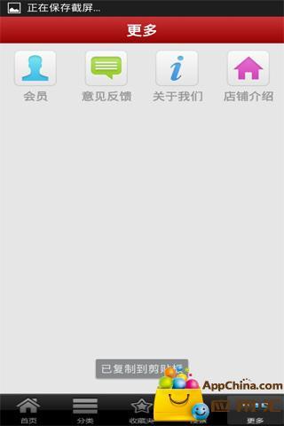 愉家艺品家居商城 購物 App-癮科技App