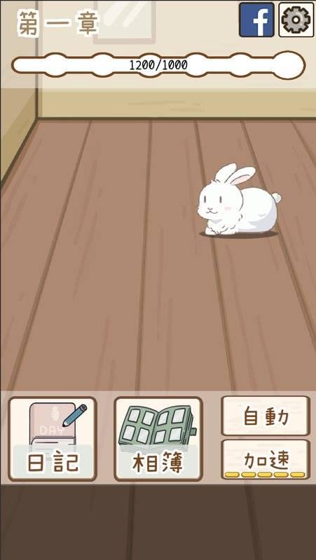 家有兔醬截图1