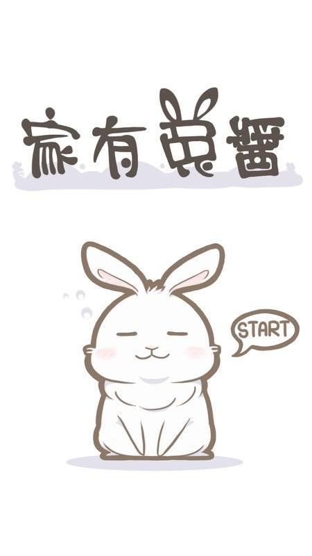 家有兔醬截图3