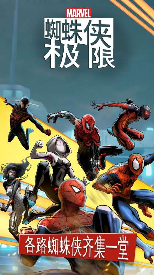 蜘蛛侠:极限截图0