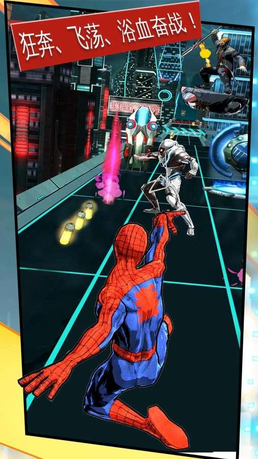 蜘蛛侠:极限截图1